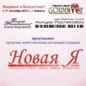 Впервые в Казахстане! Программа