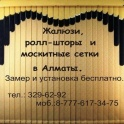 Жалюзи в Алматы, москитные сетки, рулонные шторы