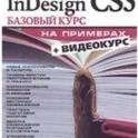 Обучающие пособия InDesign, Illustrator + диски с клипартами + шрифты