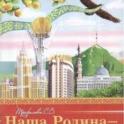 Детская литература: Правовой всеобуч. Наша родина Казахстан.