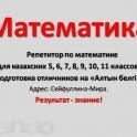 Математика на казахском, для 8, 9, 10, 11 классов (Уже 4 ученика сдали экзамены на