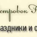 Праздники и свадьбы в Уральске