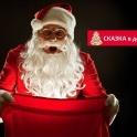 Дед Мороз на дом в Алматы