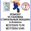 Ремонт стиральных машин в Алматы 329 7170 Александр