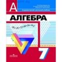 Учебник алгебра 7кл. - по низкой цене!