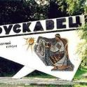 Поездки в Трускавец