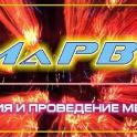 Праздничное агентство МаРВИК!!!