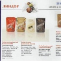 Конфеты из Швейцарского шоколада