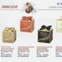 Линдор шоколад (Lindor Cube)
