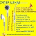 Наушники Apple, iphone, ipod