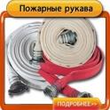 Рукава пожарные напорные
