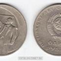 1 рубль 1967 года пятьдесят лет советской власти