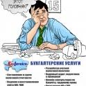 Ежемесячное бухгалтерское обслуживание