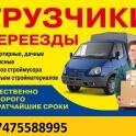 Услуги Грузчиков в Петропавловске!