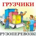 Грузоперевозки профессиональная перевозка домашнего