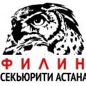 Охранное агентство ТОО