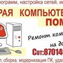 ремонт компьютеров актау ежедневно с выездом на дом