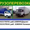 Доставка грузов в Астану. газель.