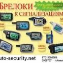 Автосигнализации, брелки в Алматы, установка, настройка, выезд.
