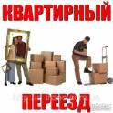 Организация перевозок квартир и офисов