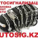 Продам и запрограммирую брелки(пульты) для автосигнализаций т.87773612466
