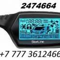 Ремонт и установка автосигнализаций, брелков автосигнализаций т87773612466