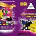 Аккумуляторные  фонари УНИВЕРСАЛ для предприятий и специальных служб