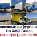 Производство фургонов удлинить фургон Газель Фермер
