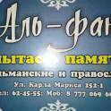 Мусульманские и православные памятники