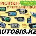 Установка и ремонт автосигнализации в Алматы,Tomahawk, STARLINE,Pantera, Magicar и др.