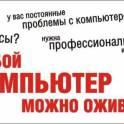 Установка Windows 7 недорого, Астана