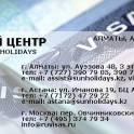 Оформление шенген виз. Туристические услуги.