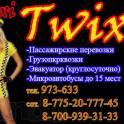 такси Twix