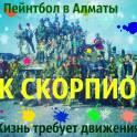 Корпоративы В Пейнтбольном клубе Скорпион.
