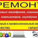 Ремонт сотовых телефонов, планшетов и компьютеров в Алматы