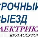 Услуги электрика в Алматы не дорого , вызов электрика на дом.