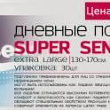 Продам дневные подгузники для взрослых Super Seni Air (Россия).