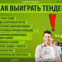 Портал государственных закупок, Портал тендеров Самрук Казына!