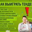 Полное сопровождение госзакупок и тендеров на портале в г.Астана!