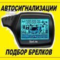 Качественная и квалифицированная установка и ремонт автосигнализаций,брелков(пультов)
