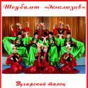 Бухарский танец от шоу-балет