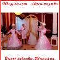 Выход невесты с шаныраком