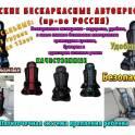 детские автокресла бескаркасные производство Россия