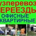 Грузоперевозки по городу Алматы  и регионам Казахстана   , фотография 1
