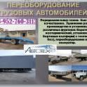 Удлинение грузовых автомобилей (переоборудование) Hyundai, Hino, Tata, Isuzu, Foton, Baw и др. , фотография 2