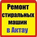 Ремонт стиральных машин в Актау. БЕСПЛАТНАЯ ДИАГНОСТИКА!!! т.334900