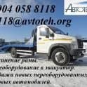 Купить Газон Некст Газ C41R11 переоборудовать в эвакуатор