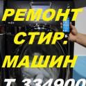 Ремонт стиральных машин в Актау. т.  БЕСПЛАТНАЯ ДИАГНОСТИКА!