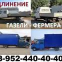 Удлинение(переоборудование) автомобилей Газ3302;33023(фермер);Газель Next