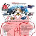 GPS мониторинг Вашего транспорта, спецтехники и персонала.